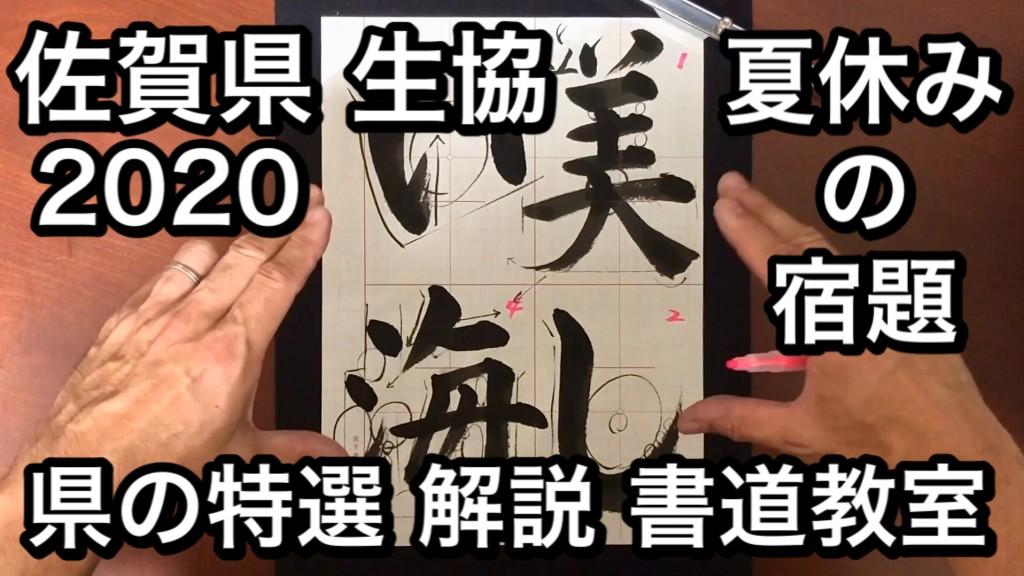 お習字 夏休みの宿題 2020  佐賀 生協  県の特選 解説 山口芳水書道教室