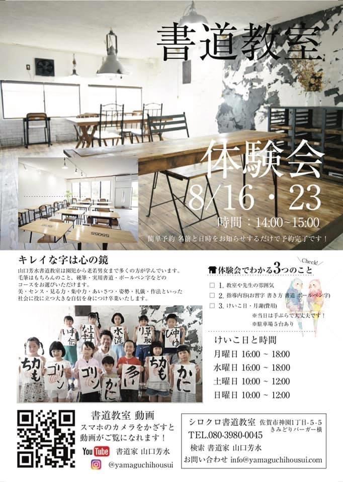 シロクロ書道教室の体験会 2020年 8月23日 14:00~15:00