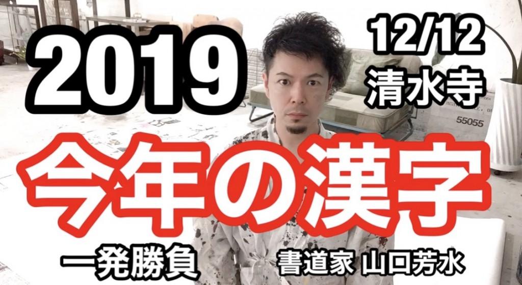 今年の漢字 2019 清水寺 書道家
