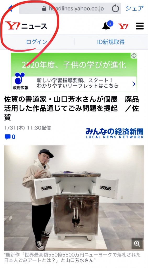 Yahoo! ニュース 書道家 山口芳水 ごみ 問題 アート 417