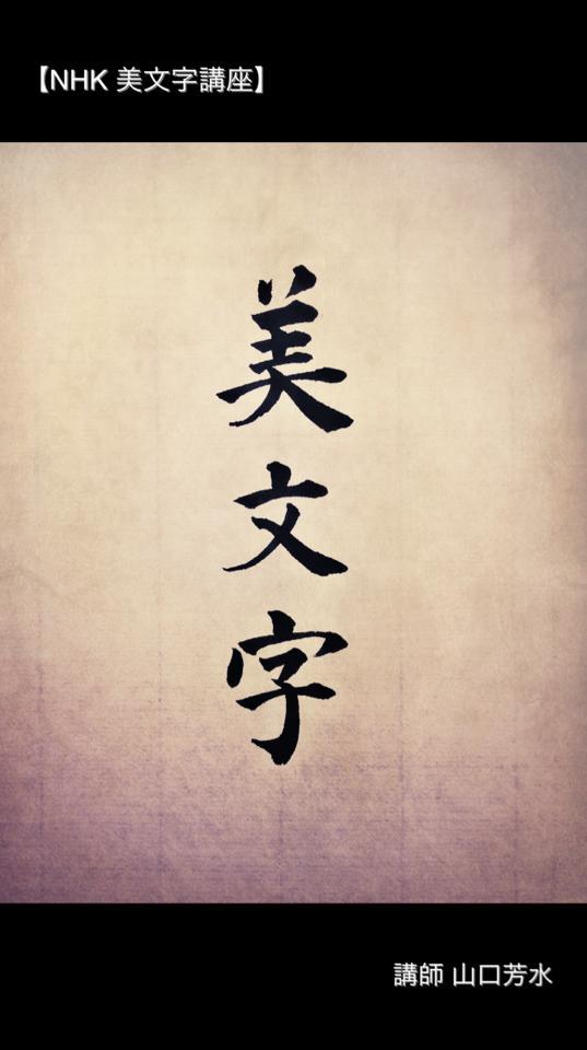 【NHK】  【美文字講座】 ひるまえ情報 【書道家 山口芳水】出演決定!