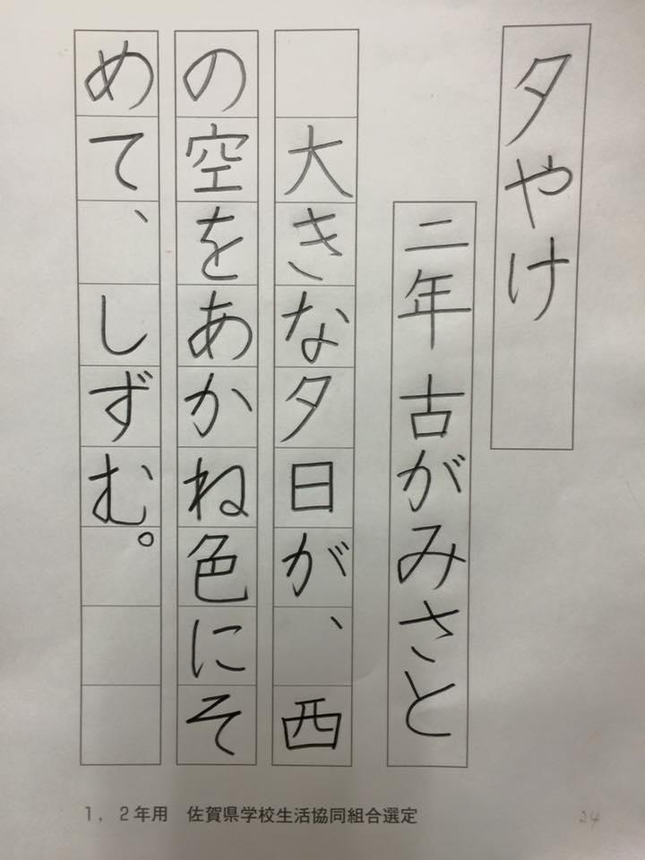 書き方 佐賀 冬 生協 硬筆 県特選 お習字 宿題