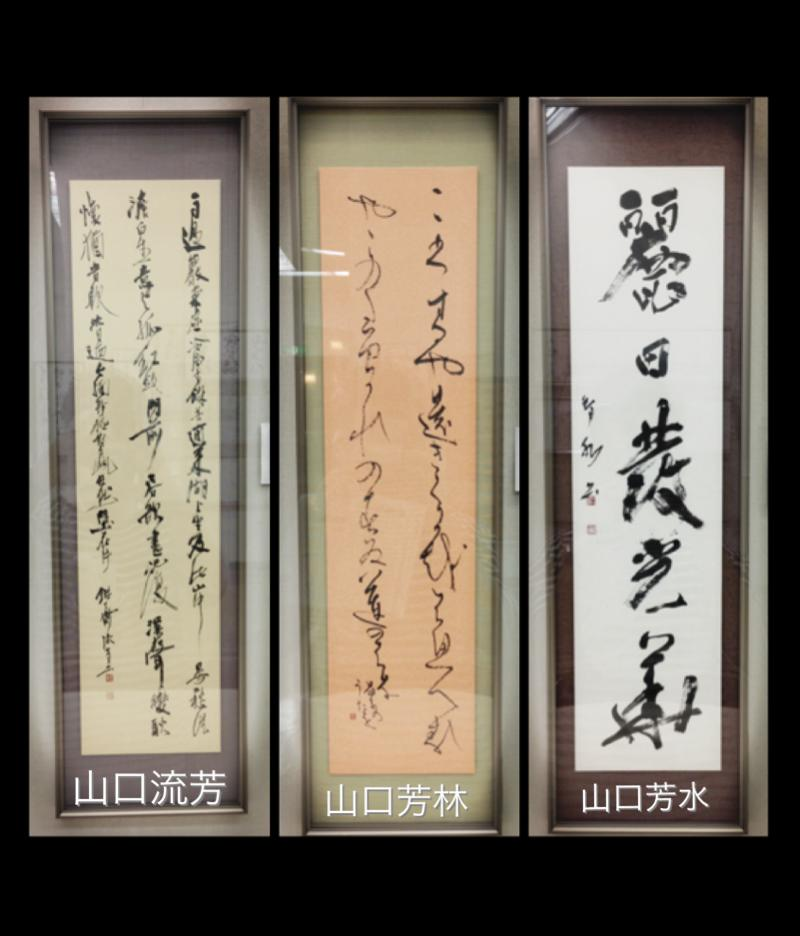 【梧竹・蒼海顕彰 第21回 県書道展】