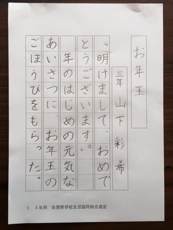 書き方,硬筆,塾,佐賀
