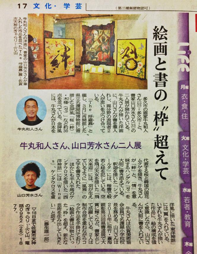 今朝17日の新聞に  【牛丸和人】先生との 【呼羅慕展】が載りました。