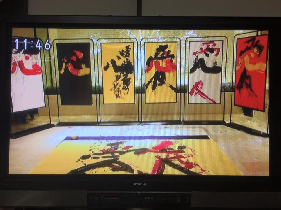 NHK,美文字,講座,書家,山口芳水,ひるまえ,情報便,書道,上海,愛