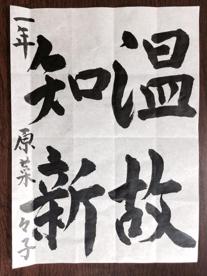 【原兄弟は山口芳水書道教室で10年習っています。】