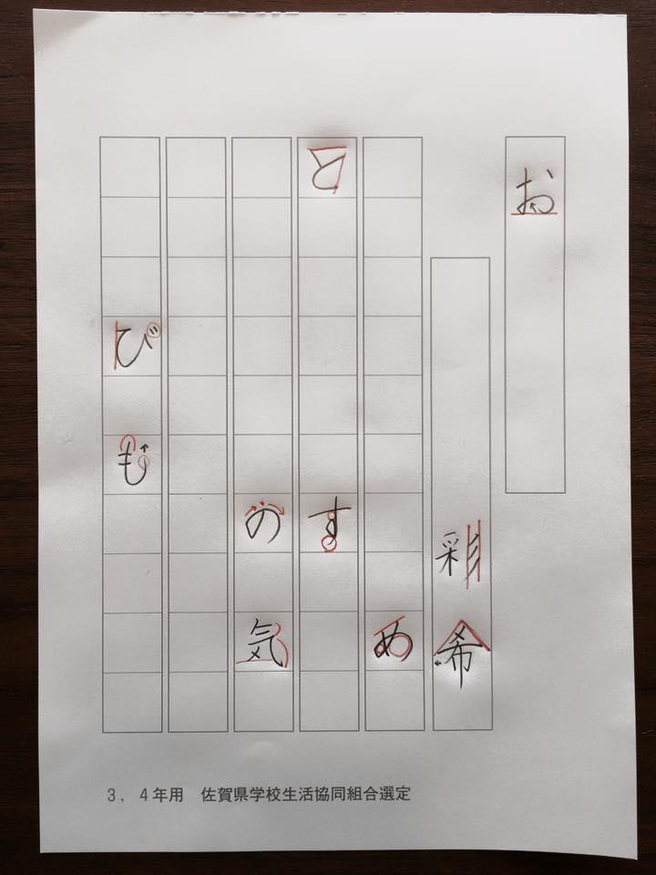 書き方,硬筆,お習字,書道,教室,佐賀