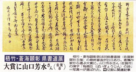 梧竹・蒼梅顕彰第18回佐賀県書道展大賞「梅尭臣の詩」