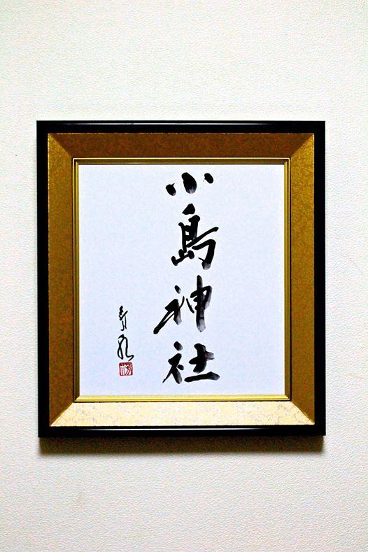 小島神社,壱岐,書道,作品,色紙,額,モンサンミッシェル