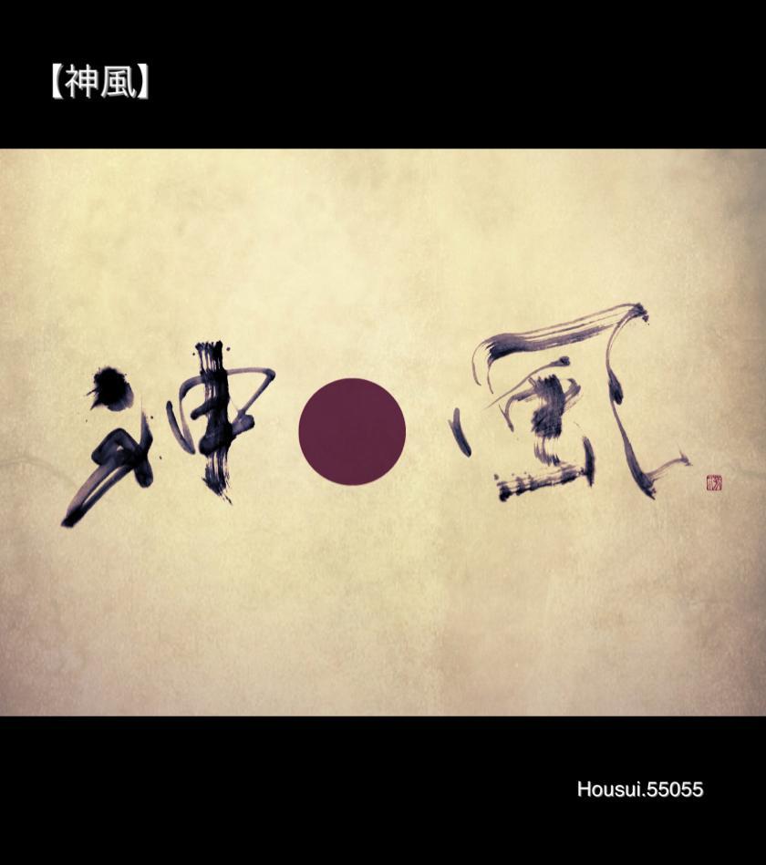 神風 書道家 作品 デザイン calligraphy design