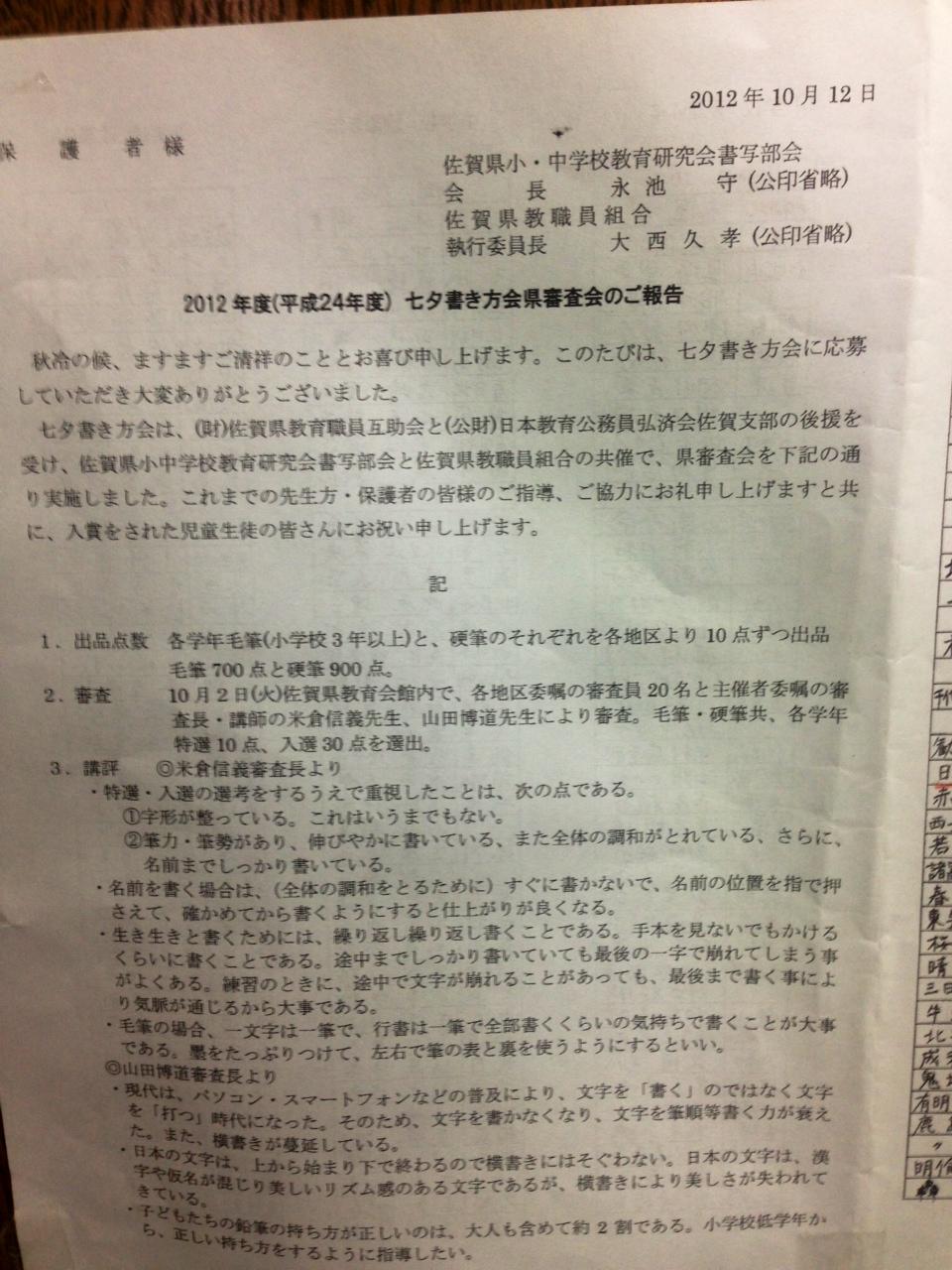 七夕書き方会 県特選 県入選発表