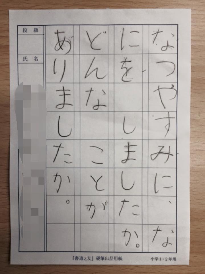 園児,書き方,鉛筆,えんぴつ,佐賀,習字,書道