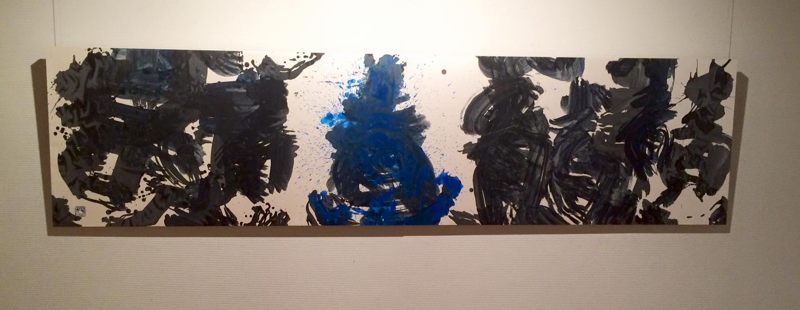 青い,天作会,書家,井上有一,展覧会,ボンド,墨,東京,作品,海上雅臣,日々の絶筆