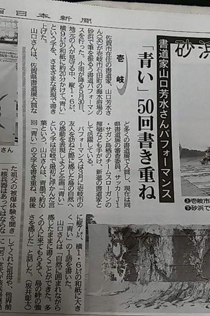 西日本新聞,長崎,書道家,青い
