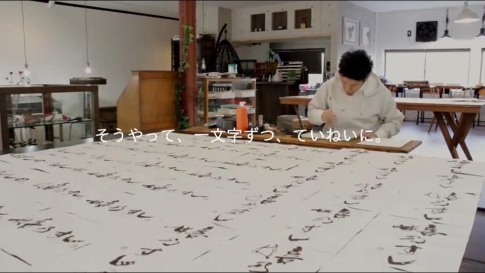 山口芳水,YamaguchiHousui,書家,書道家,看板,デザイン,書,書道,看板,揮毫,依頼,嬉乃すし,URESHINOSUSHI,Calligraphy,Calligrapher,ART,佐賀,一文字,ていねい,丁寧