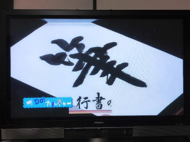 NHK,美文字,書道家,佐賀