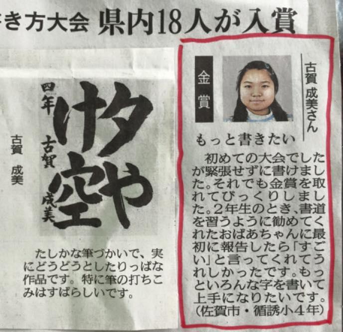 当教室の【 四年生 古賀成美 】さんが  九州即席揮毫会 佐賀県からは725人  九州No.1 最高賞 金賞 受賞した。