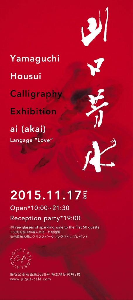YAMAGUCHIHOUSUI,書家,書道家,CALLIGRAPHY,CALLIGRAPHER,上海,SHANGHAI,ART,書道,作品,愛,赤い