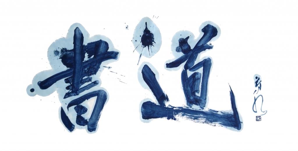 YouTube 書道講座 日本 美しい 文化 手紙 年賀状 寄せ書き 置き手紙 ラブレター 実用 無料 配信 山口芳水