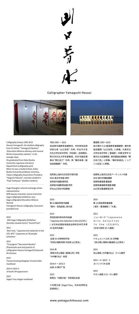 山口芳水,上海,Shanghai,個展,Exhibition,書家,書道家,作品,ART,Calligraphy,愛,赤い