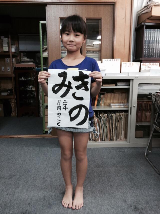 二年生 女の子です。 お習字,教室,塾,佐賀