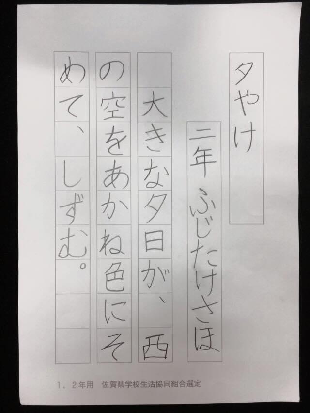 生協,夏休み,七夕,佐賀,書き方,二年生,園児