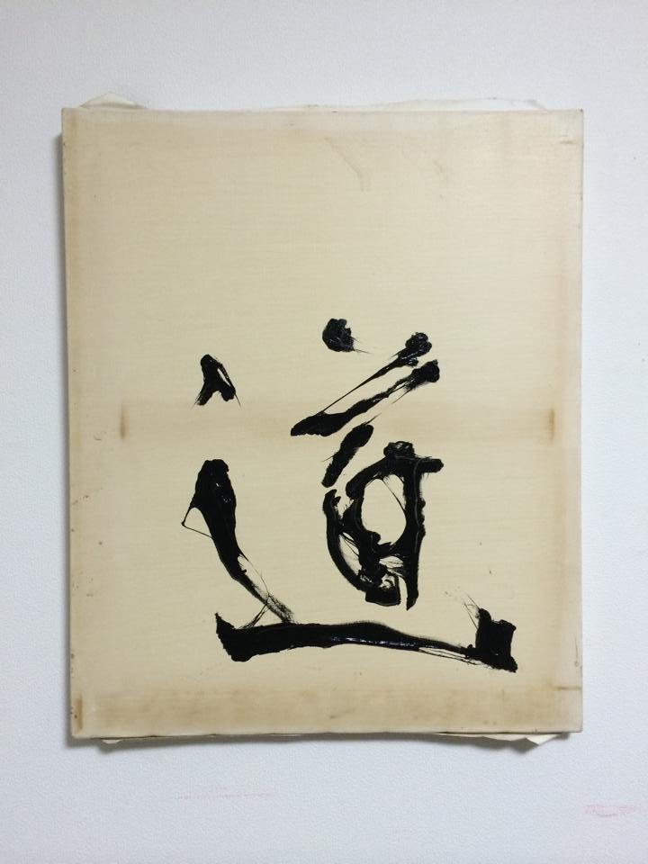 世界にたった一人の印泥ART,ビンテージ,キャンパス,画材,印泥,山口印泥芳水,Calligrapher,HousuiYamaguchi,書道家,山口芳水