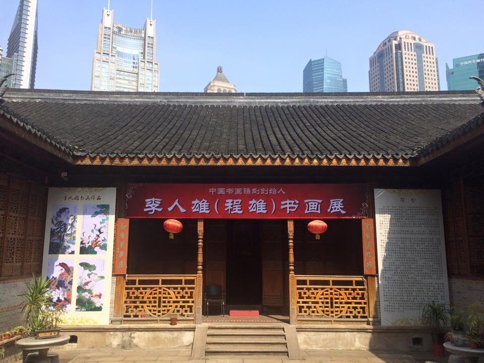 上海,書家,呉越