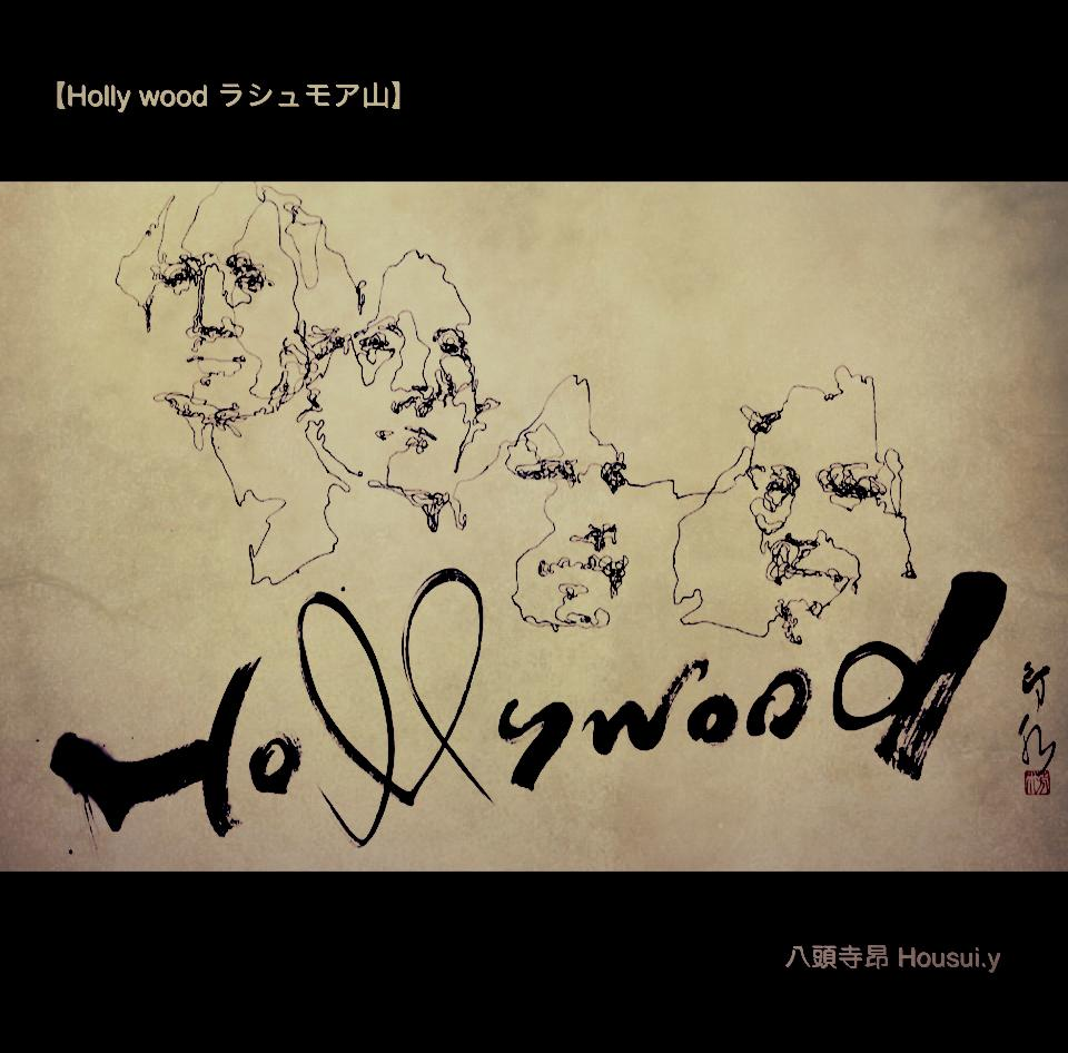 Holly wood ラシュモア山 書道家 作品 デザイン calligraphy design
