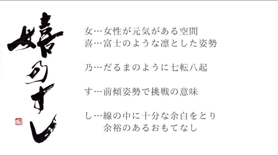 看板,デザイン,書,書道,看板,揮毫,依頼,嬉乃すし,URESHINOSUSHI,Calligraphy,Calligrapher,ART,佐賀,女性,空間,富士,凛,姿勢,七転び八起き,前傾姿勢,おもてなし,余裕