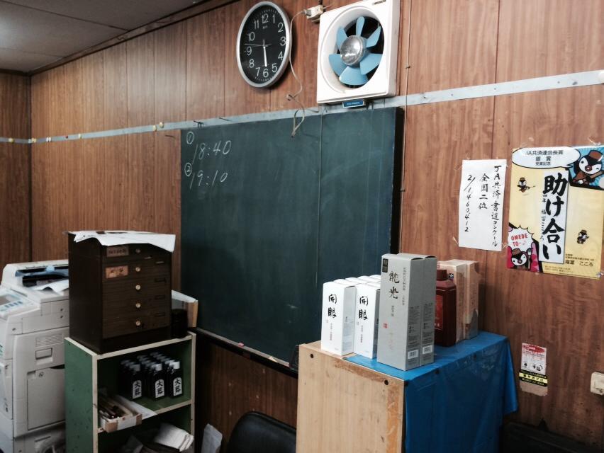 高木瀬教室 お習字