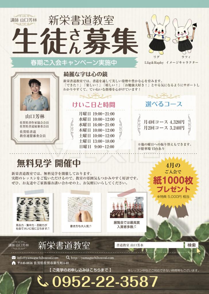 新栄 書道教室 佐賀市 お習字(毛筆) 書き方(硬筆)