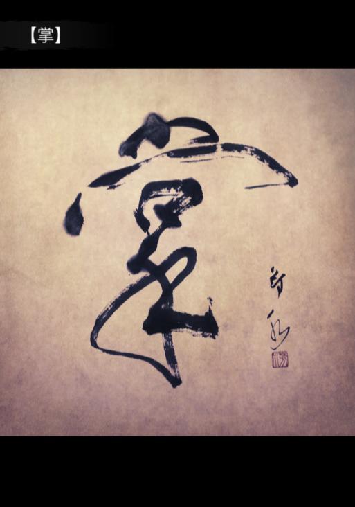 掌 詞 詩 書道家 作品 calligraphy designer