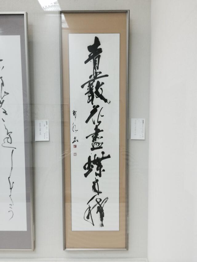 山口芳水 書道家 作品