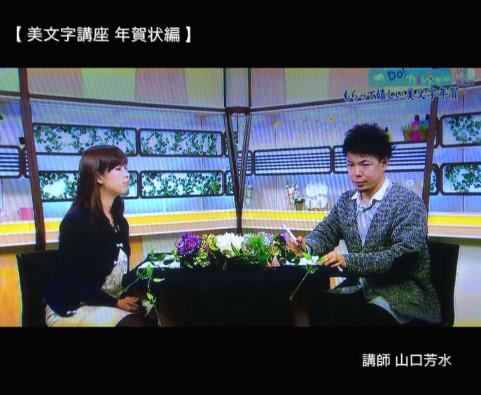 【NHK美文字講座】【年賀状編】講師【書道家 山口芳水】