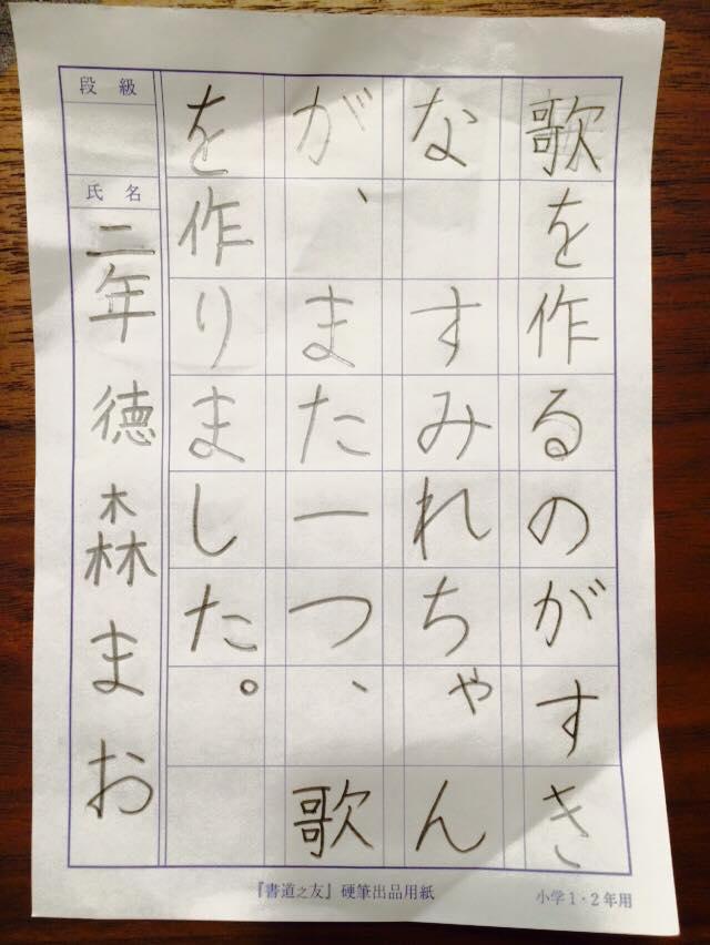 書き方,書道教室,お習字,佐賀