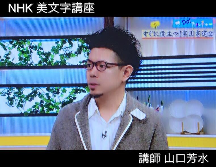 NHK 美文字講座 ひるまえ 情報便 講師 山口芳水