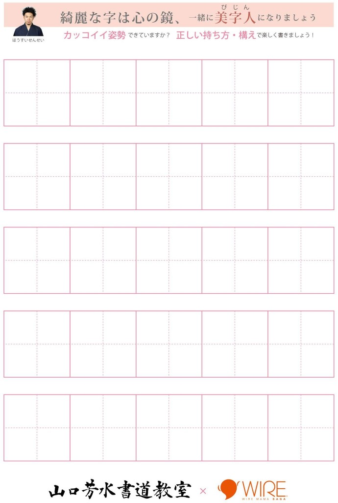 練習用紙,美文字,美字人,講座,佐賀,ワイヤーママ