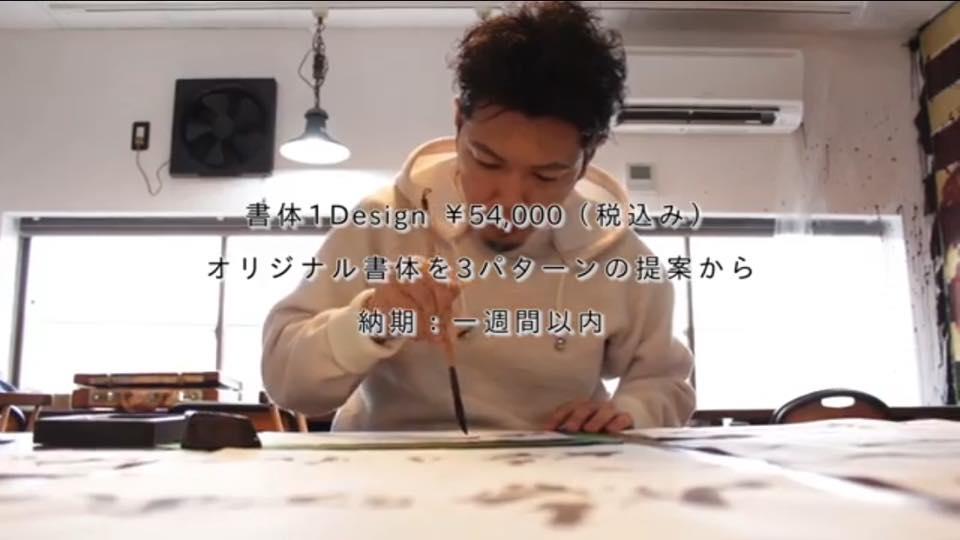 山口芳水,YamaguchiHousui,書家,書道家,看板,デザイン,書,書道,看板,揮毫,依頼,嬉乃すし,URESHINOSUSHI,Calligraphy,Calligrapher,ART,佐賀