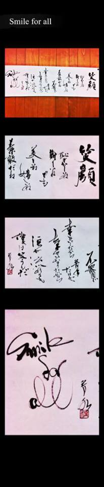 Smile for all 笑顔 書道家 作品 calligraphy