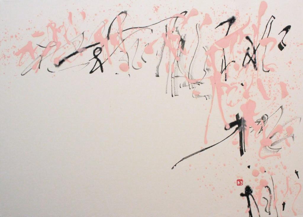 桃い,Langage,rose,書道,作品,Calligraphy,Calligrapher,書道家,山口芳水,オーストラリア,現代美術
