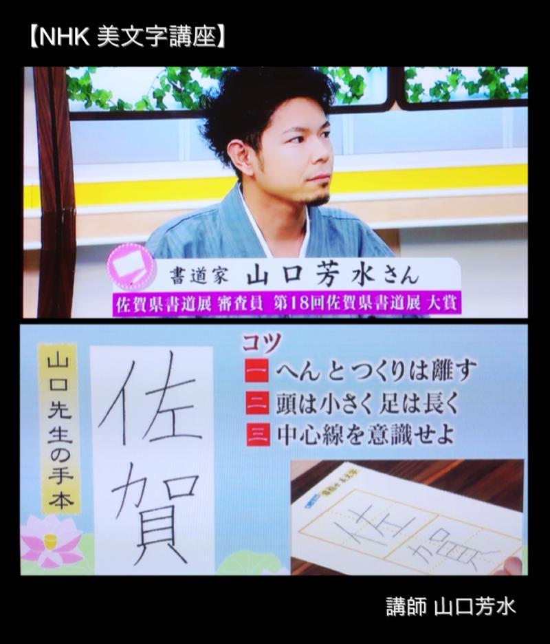 NHK 美文字 書道家