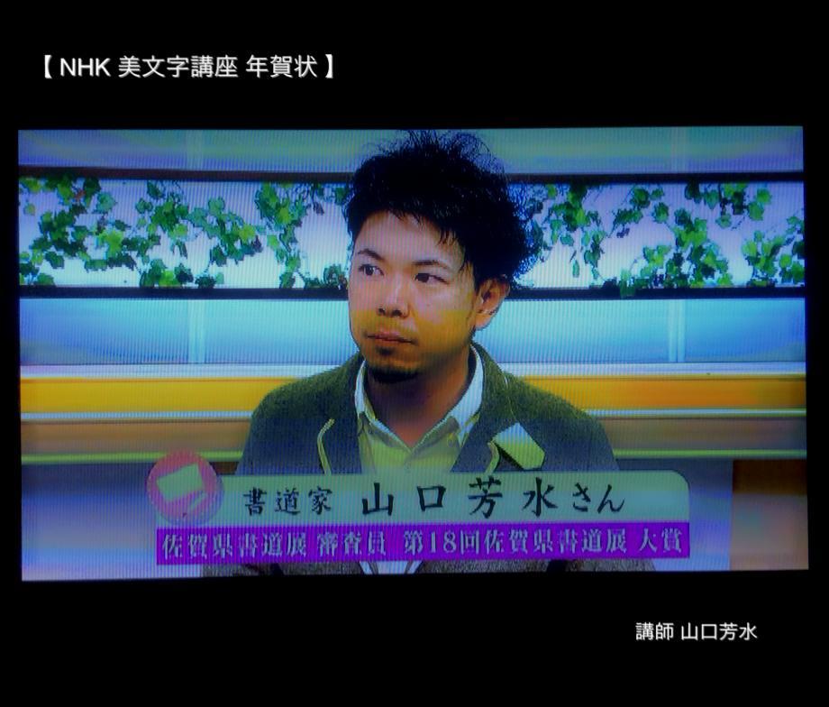NHK 美文字 年賀状 書道家