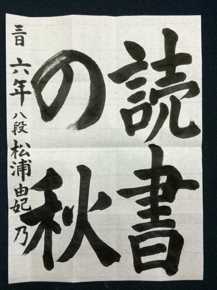 特待生,大空,佐賀,お習字,書き方