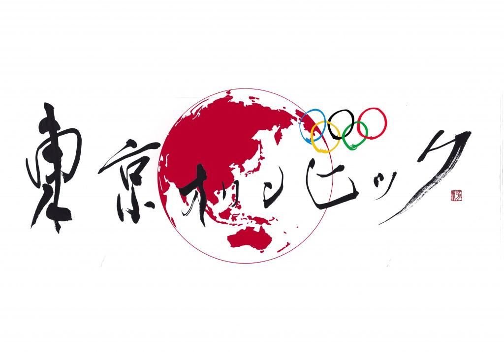 東京オリンピック,TOKYO,2020,ART,DESIGN