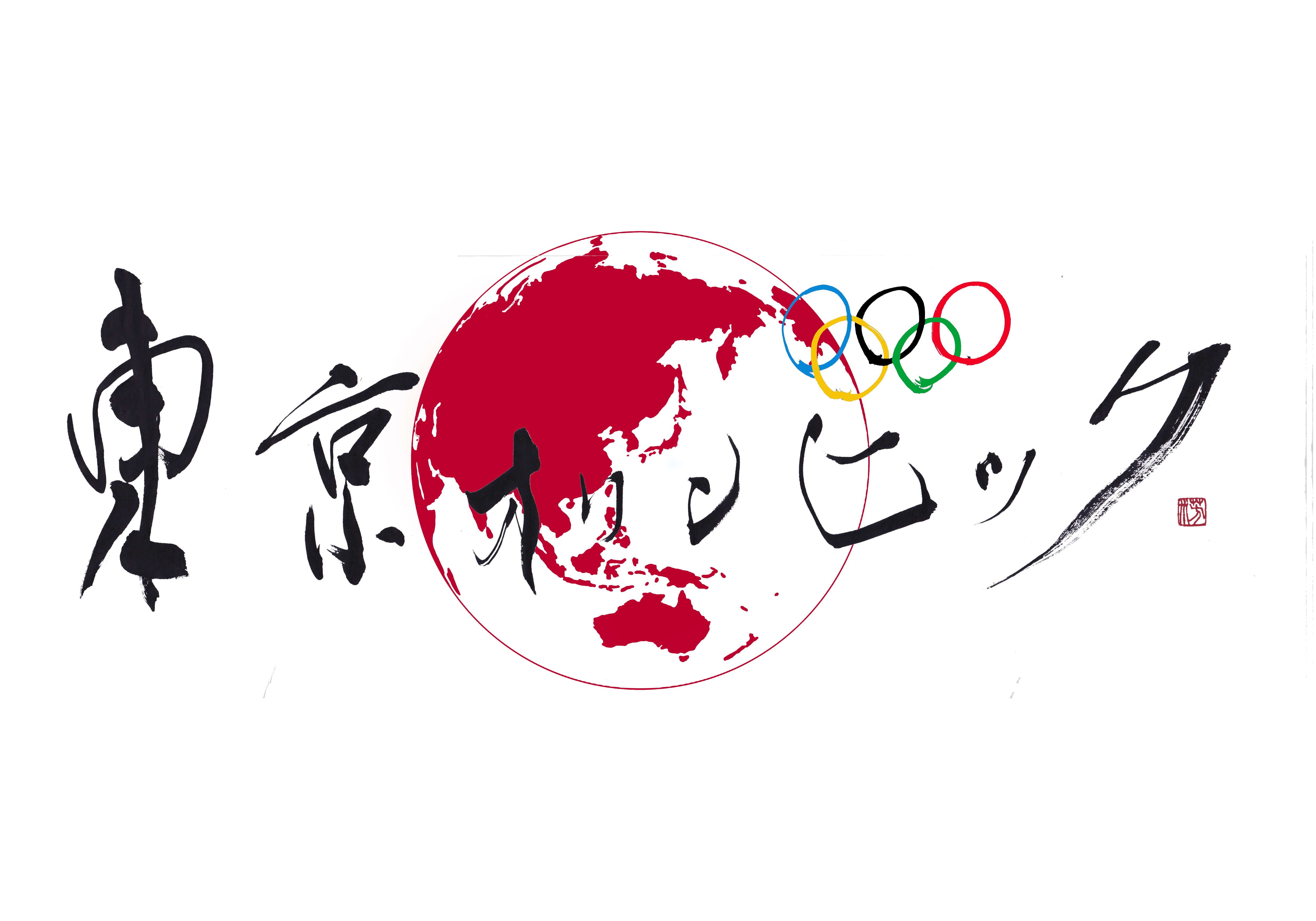 東京オリンピック,TOKYO,2020,ART,DESIGN,書道,Calliraphy