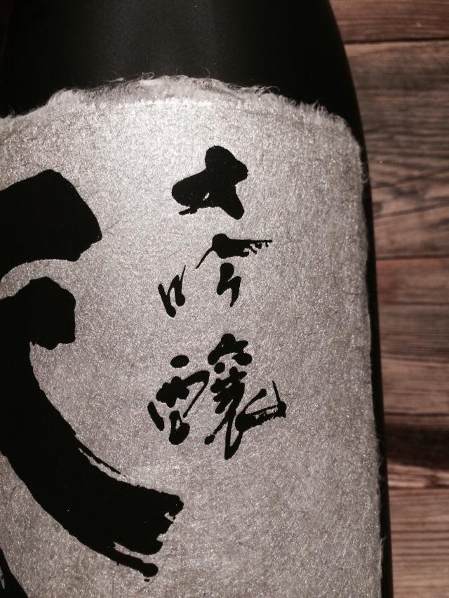 天山,ラベル,デザイン,大吟醸,日本酒
