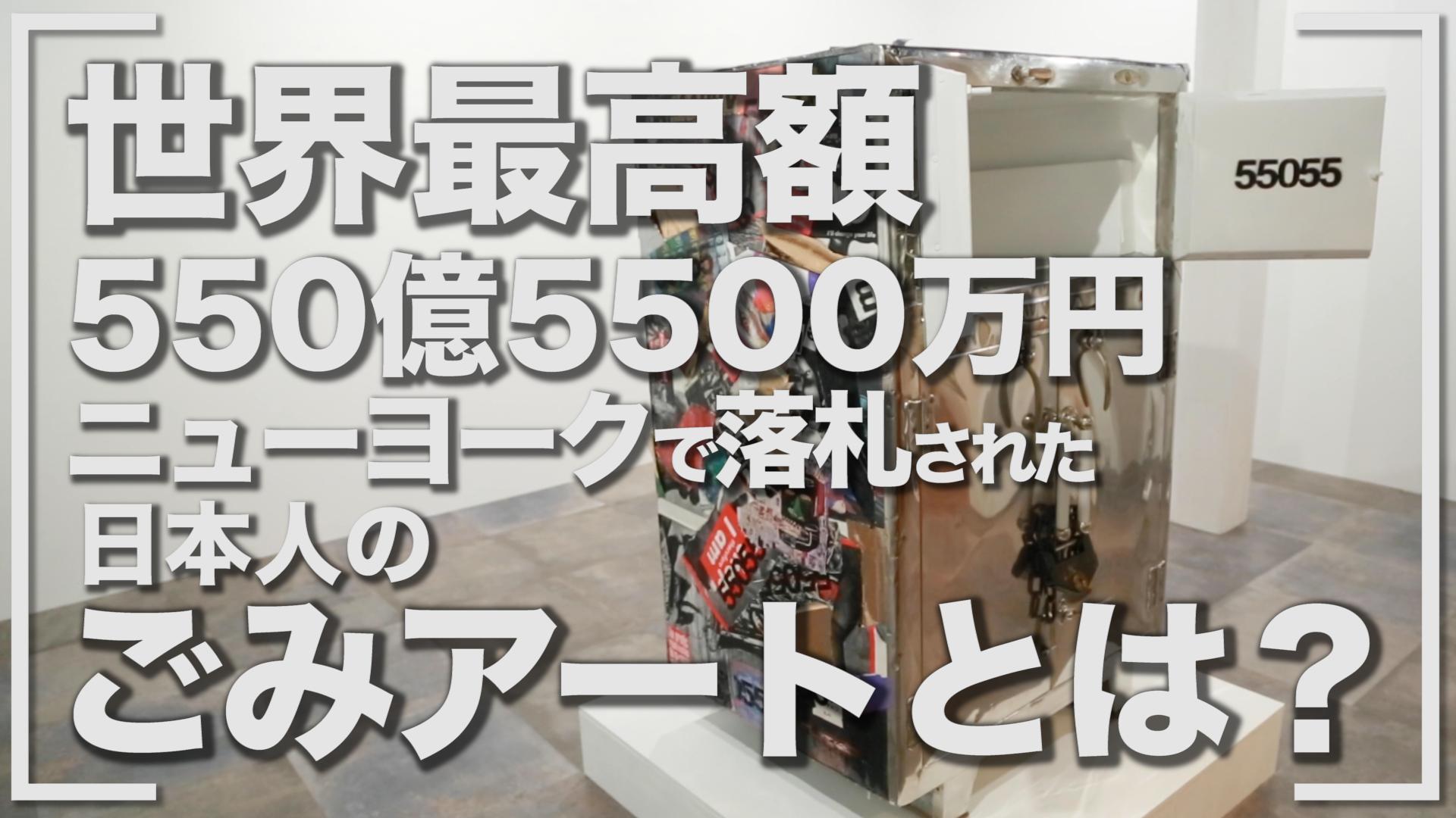 [ 世界最高額 550億5500万円 ニューヨークで落札された 日本人 ごみアート とは?]