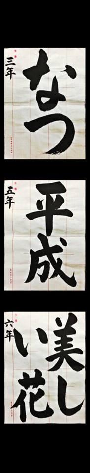 生協 夏の友 七夕 習字 課題 平成25年度 2013